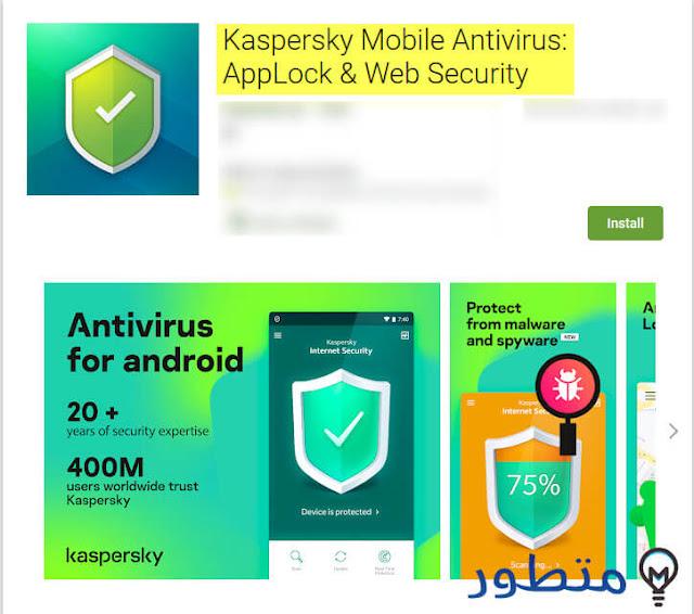 تطبيق كاسبر ضد الفيروسات