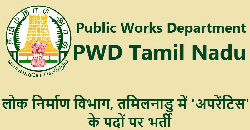 PWD Tamil Nadu Recruitment 2019