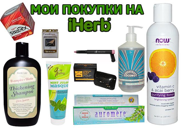 как сделать заказ на iHerb в Украину