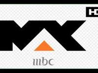 تردد قناة ام بي سي ماكس