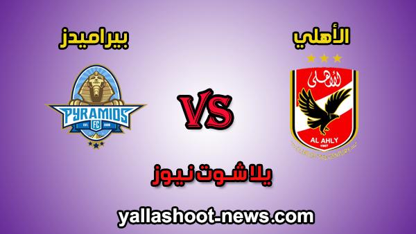 نتيجة مباراة الأهلي وبيراميدز اليوم الخميس 6-2-2020 في الدوري المصري