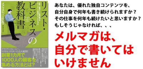 マーケティング【ダイレクト出版の本】リスト・ビジネスの教科書