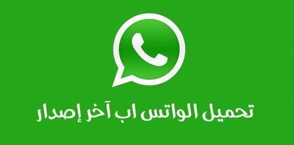 تحميل برنامج الواتساب 2019 whatsApp وطريقة تحميله مجاناً - رابط مباشر