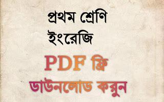 Class one english book pdf free download | প্রথম শ্রেনীর ইংরেজি pdf বই ফ্রি download