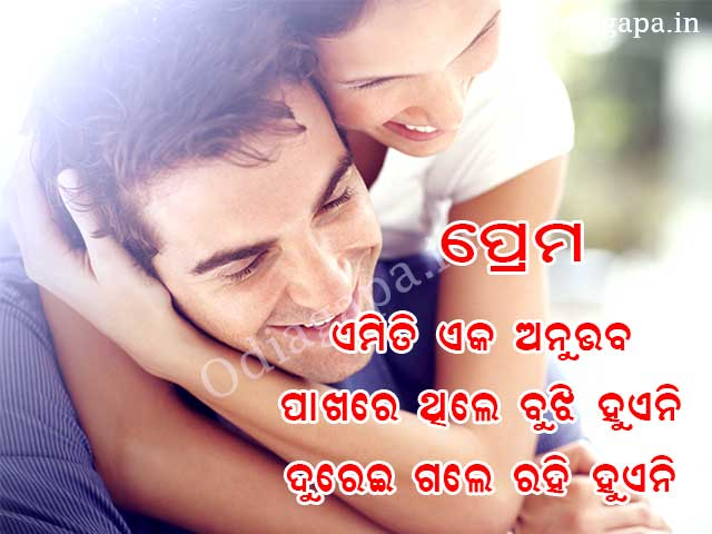 Best Odia Photo Status love & Romantic