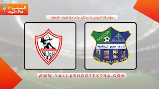 نتيجة مباراة الزمالك ومصر المقاصة yalla shoot يلا شوت اكسترا اليوم 28-08-2019 في كأس مصر