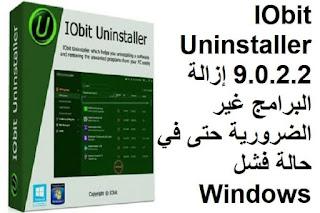 IObit Uninstaller 9.0.2.2 إزالة البرامج غير الضرورية حتى في حالة فشل Windows