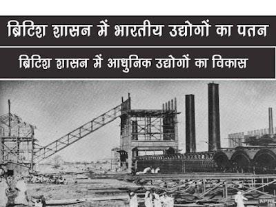 ब्रिटिश शासन में भारतीय  उद्योगों का पतन  एवं आधुनिक उद्योगों का विकास | British Shasan Me Bharat Ke Udyog