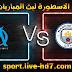 مشاهدة مباراة مانشستر سيتي ومارسيليا بث مباشر الاسطورة لبث المباريات بتاريخ 09-12-2020 في دوري أبطال أوروبا
