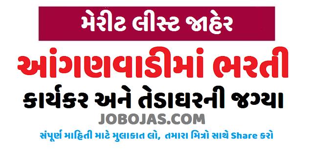 Gujarat Anganwadi Bharti Merit List @e-hrms.gujarat.gov.in
