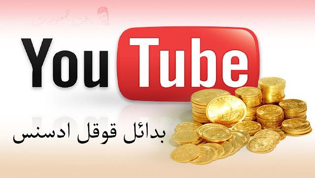 اليك افضل بدائل قوقل ادسنس للربح من اليوتيوب -  يوتيوب بارتنرشيب