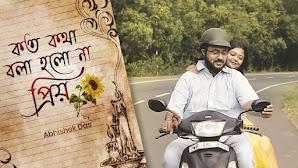 Abhishek Das - Koto Kotha Bola Holo Na Priyo Lyrics | কত কথা বলা হলো না প্রিয়