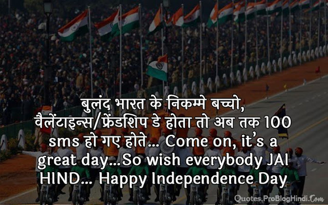 happy independence day messages hindi