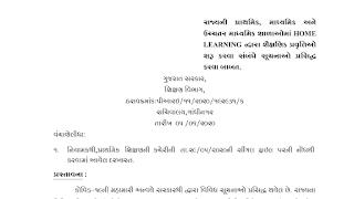 https://www.happytohelptech.in/2020/06/gujarat-rajya-prathamik-shikshak-sangh.html