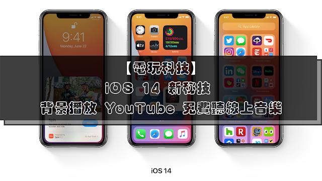 【教學】iOS 14 新秘技 背景播放 YouTube 免費聽線上音樂