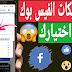 زيادة لايكات الفيس بوك بطريقة جنونية تحديث جديد 2021