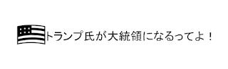 大統領 トランプ ドル円