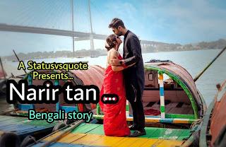 Narir tan - Bengali new story - Bangla Golpo