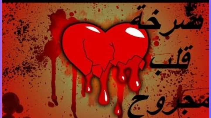 💔💔 رثاء القلب 💔💔 - بقلمى.... نجمة السماء