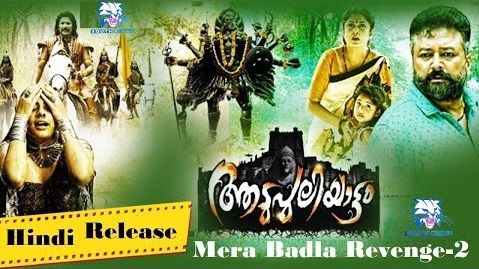 Badla Revenge 2 (Aadupuliyattam) Hindi Dubbed Movie Release Date Confirm   Jayaram & Ramya Krishnan