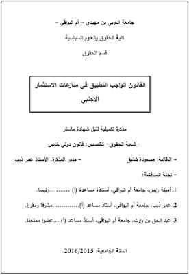 مذكرة ماستر: القانون الواجب التطبيق في منازعات الاستثمار الأجنبي PDF