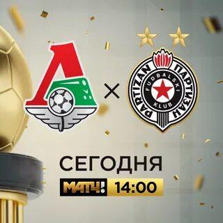 Локомотив М – Партизан смотреть онлайн бесплатно 01 февраля 2020 прямая трансляция в 14:00 МСК.
