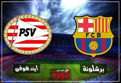 بث مباشر مشاهدة مباراة برشلونة وإيندهوفن