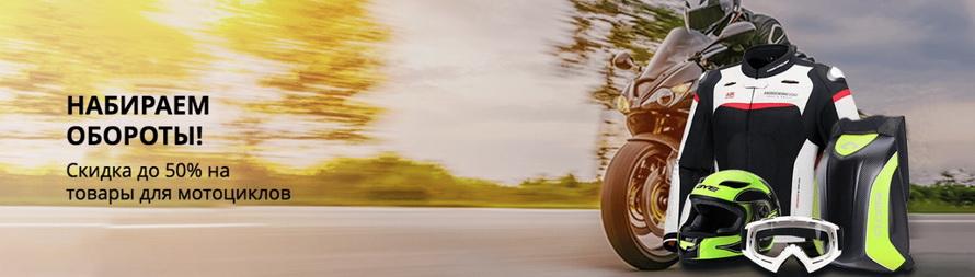 Набираем обороты! Скидка до 50% на товары для мотоциклов