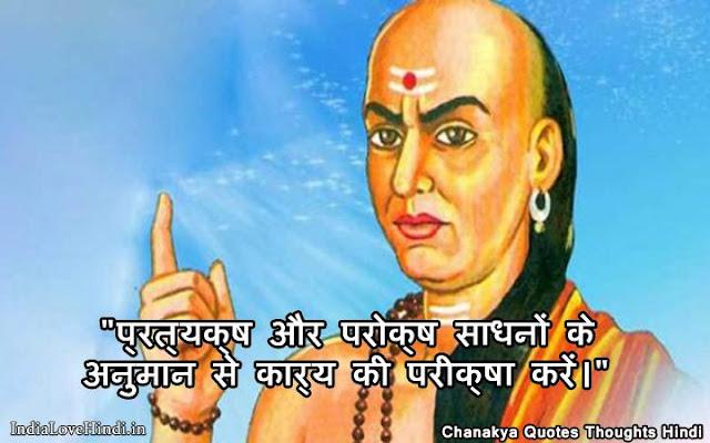 chanakya quotes on love hindi