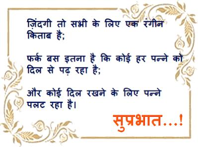 Good-Morning-Suvichar-in-Hindi