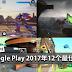 Google Play 2017年12个最佳App!你下载了吗?