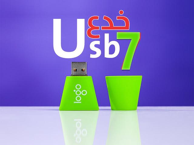 7 استخدامات لمفتاح USB اعدك انك لم تسمع بها من قبل !