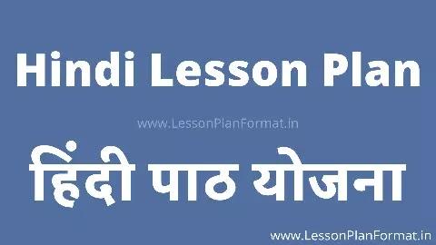 Hindi Lesson Plan for Bed Deled Btc Bstc | हिंदी पाठ योजना