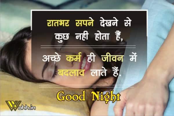 Happy-Night-Quotes-Hindi