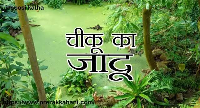 jasusi kahani : chiku ka jadu   aparna majumdar   Baccho ki Kahani, Baccho ki Kahani, Jasusi Kahani, new motivational story, Short Motivational Story In Hindi, motivational stories for employees,