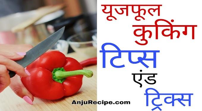 9 यूजफूल कुकिंग टिप्स एंड ट्रिक्स | Top 9 Useful Cooking Tips and Tricks in Hindi