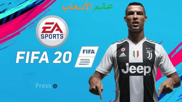 جديد اخباراللعبة المنتظرة Fifa 2020