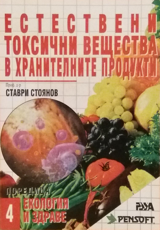 Естествени и токсични вещества в хранителните продукти
