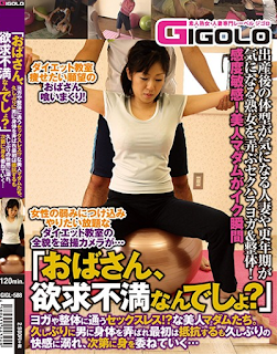 """GIGL-588 """"Aunt, Are You Frustrated?"""" Sexless Attending Yoga And Manipulative Treatment! ? Beautiful Madams. A Man Has Been Playing With The Body For The First Time In A Long Time And Resists At First, But Drowns In Pleasure After A Long Absence And Gradually Entrusts Himself ..."""