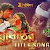 JUDHISTHIR TITLE SONG - Lyrics, Mp3 & Video | Zee Bangla Cinema