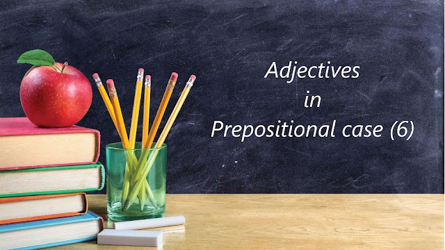 Adjectives in Prepositional case