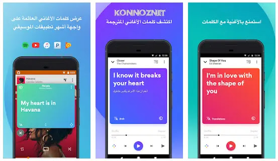 تطبيق  Musixmatch Lyrics