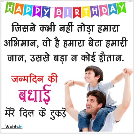 2021 Birthday wishes for your Son