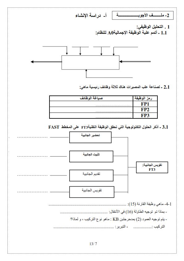 اختبار الفصل 1 في مادة الهندسة الميكانيكية للسنة الثالثة ثانوي