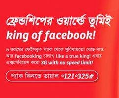 airtel-bd-2G-3G-FB-air-Facebook-Pack-Data-Internet-Bundles