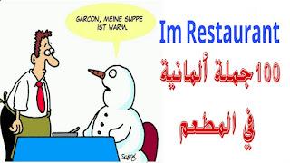 الجمل المستخدمة في المطعم