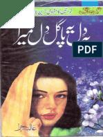 best urdu novels, free urdu novels, Novels, Story, Urdu, Urdu novels, Urdu Afsaany,