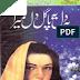 Free download novel  Yah Dil Yah Pagal Dil Mera by Alia Hira