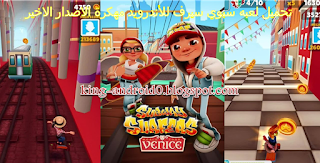 https://king-android0.blogspot.com/2019/01/subway-surfers.html