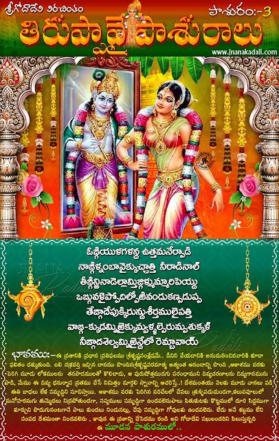 telugu tiruppavai, telugu thiruppavai paasuraalu, thiruppavai with meaning in telugu, 3rd day tiruppavai with meaning